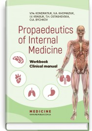 Propaedeutics of Internal Medicine: Workbook. Clinical manual (IV a. l.) / V.Ye. Kondratiuk, V.A. Khomaziuk, I.V. Krasiuk et al.