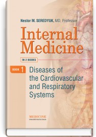 Internal Medicine: in 2 books. Book 1. Diseases of the Cardiovascular and Respiratory Systems: textbook / N.M. Seredyuk, I.P. Vakaliuk, R.I. Yatsyshyn et al.