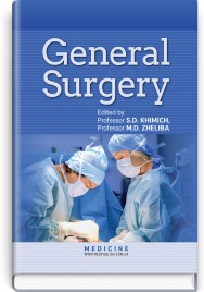 General Surgery: textbook / S.D. Khimich, M.D. Zheliba, V.P. Andryushchenko et al.