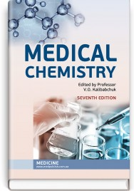 Medical chemistry: textbook / V.O. Kalibabchuk, V.I. Halynska, L.I. Hryshchenko et al. — 7th edition