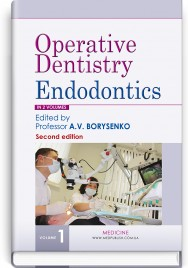 Operative Dentistry. Endodontics: in 2 volumes. Volume 1: textbook / M.Yu. Antonenko, L.F. Sidelnikova, O.F. Nesyn et al. — 2nd edition