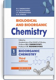 Biological and Bioorganic Chemistry: in 2 books. Book 1. Bioorganic Chemistry: textbook / B.S. Zimenkovsky, V.А. Muzychenko, I.V. Nizhenkovska, G.О. Syrova. — 3rd edition