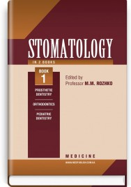 Stomatology: in 2 books. Book 1: textbook / M.M. Rozhko, Z.B. Popovych, V.D. Kuroiedova et al.