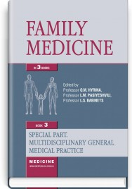 Family Medicine: in 3 books. Book 3. Special Part. Multidisciplinary General Medical Practice: textbook / O.M. Hyrina, L.M. Pasiyeshvili, L.S. Babinets et al.