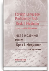 Foreign Language Proficiency Test: «Krok 1. Medicine»: manual / O.M. Bieliaieva, O.V. Hordiienko, Yu.V. Lysanets et al.