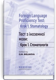 Foreign Language Proficiency Test: «Krok 1. Stomatology»: manual / O.M. Bieliaieva, Yu.V. Lysanets, V.H. Kostenko et al.