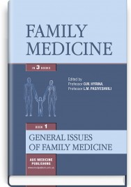 Family medicine: in 3 books. — Book 1. General Issues of Family Medicine: textbook (IV a. l.) / O.M. Hyrina, L.M. Pasiyeshvili, O.M. Barna et al.; edited by O.M. Hyrina, L.M. Pasiyeshvili = Сімейна медицина: у 3 книгах. — Книга 1. Загальні питання сімейної медицини